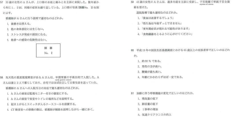 吉田ゼミナールで104回の看護師国家試験の予想ボーダーが169... - Yahoo!知恵袋